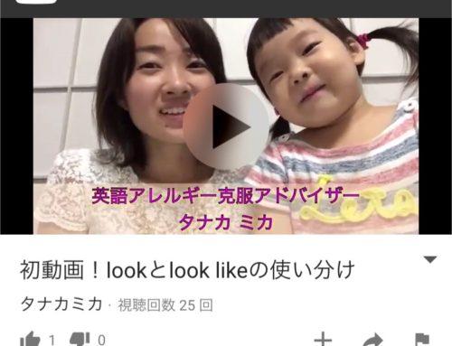 英語アレルギー克服アドバイザーのタナカミカ、YouTubeデビューしました〜!