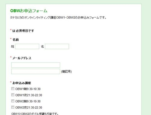 オンラインベーシックライティング(OBW1・2)お申込みフォーム
