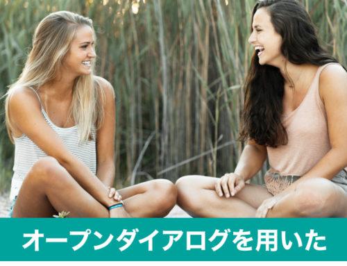 オンライン上でオープンダイアローグ体験!対話で回復を目指す新しい精神療法を試しました。