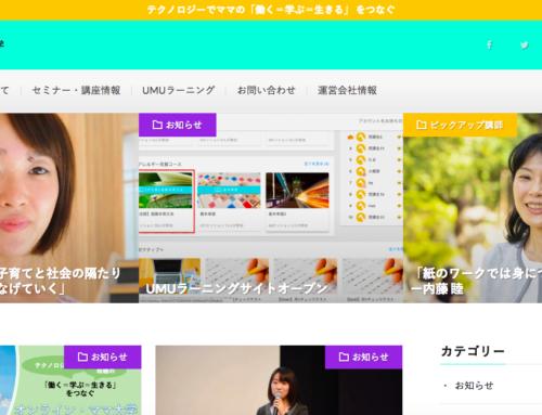 OMU(オンライン・ママ大学)、メディアサイトとしてリニューアルオープン!