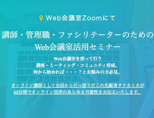 【新講座!】12/13  講師・管理職・ファシリテーターのための、オンライン活用講座!