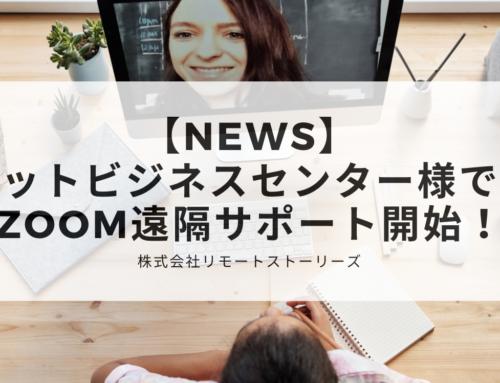 【NEWS!】アットビジネスセンターのオンラインサポートを担当しています。