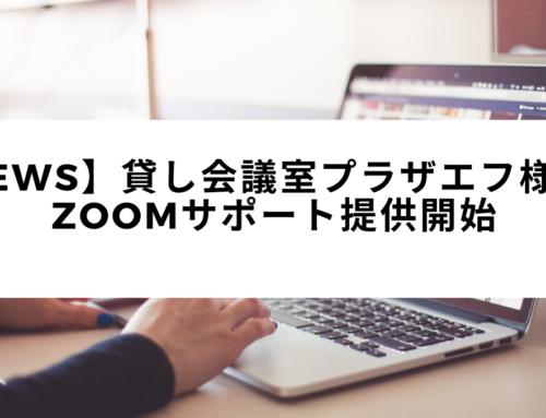 【NEWS!】貸し会議室プラザエフ様でのZoomサポート提供開始