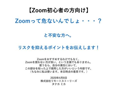 Zoomのリスクを抑える設定のポイント