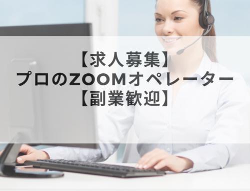 【募集】プロのZoomオペレーター【副業歓迎】